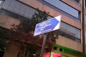 اللافتة التي تحمل اسم مصطفى بدر الدين