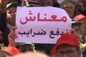 الحكومة الأردنية تقر قانون الضرائب