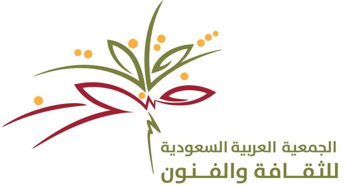 شعار الجمعية العربية السعودية للثقافة والفنون