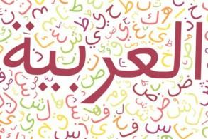 العربية هي الخامسة من ناحية النطق حول العالم