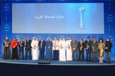 فتح باب التسجيل والترشح لجائزة الصحافة العربية