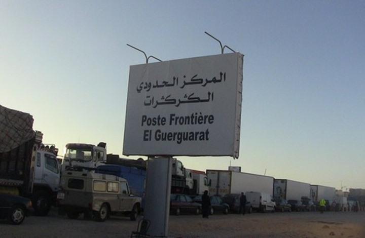 معبر الكركرات الحدودي بجنوب المملكة المغربية