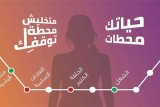 حملة للتوعية بحقوق المرأة في المترو بمصر