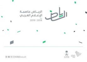 تدشين الهوية الاعلامية بمناسبة إعلان الرياض عاصمة للإعلام العربي