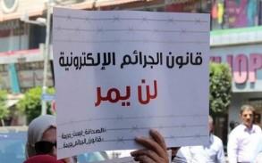 من تظاهرة سابقة مناوئة لقانون الجرائم الالكترونية في الأردن - أرشيفية