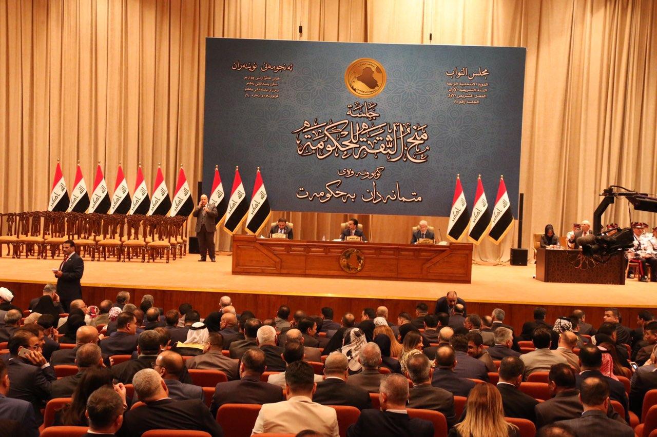 جلسة البرلمان العراقي للتصويت على حكومة عبد المهدي