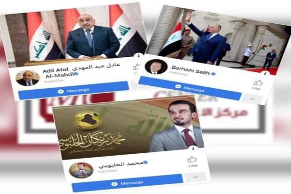 الحسابات الرسمية على فايسبوك للرؤساء العراقيين الثلاثة برهم صالح وعادل عبد المهدي ومحمد الحلبوسي