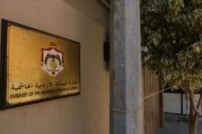 واجهة السفارة الاردنية في دمشق