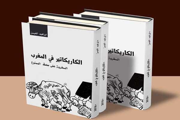 غلاف كتاب الكاريكاتير في المغرب
