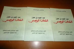 كتاب حول عبد المجيد بن جلون