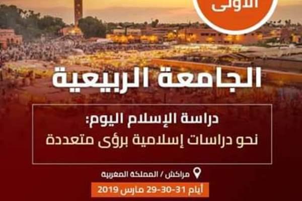 ملصق الدورة الأولى من الجامعة الربيعية دراسة الإسلام اليوم بمراكش