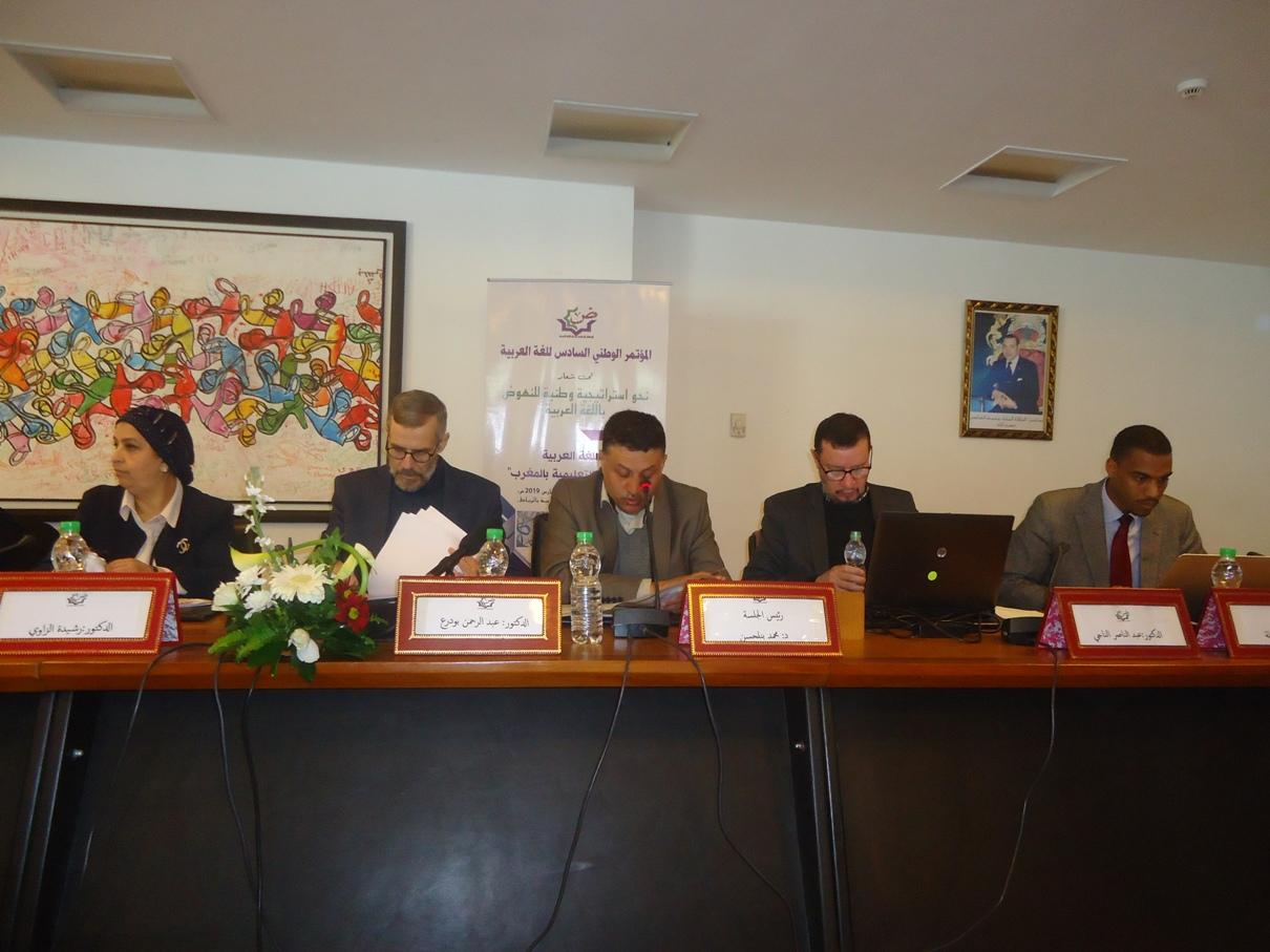 نقاشات على هامش مؤتمر اللغة العربية