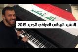 جدل قانوني وسياسي حول النشيد الوطني الجديد للعراق