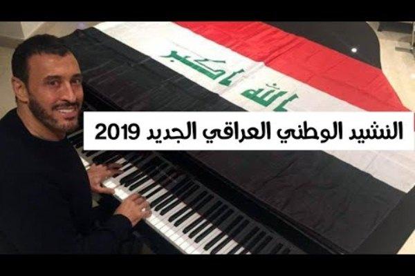 مقترح النشيد الوطني العراقي بألحان وصوت كاظم الساهر