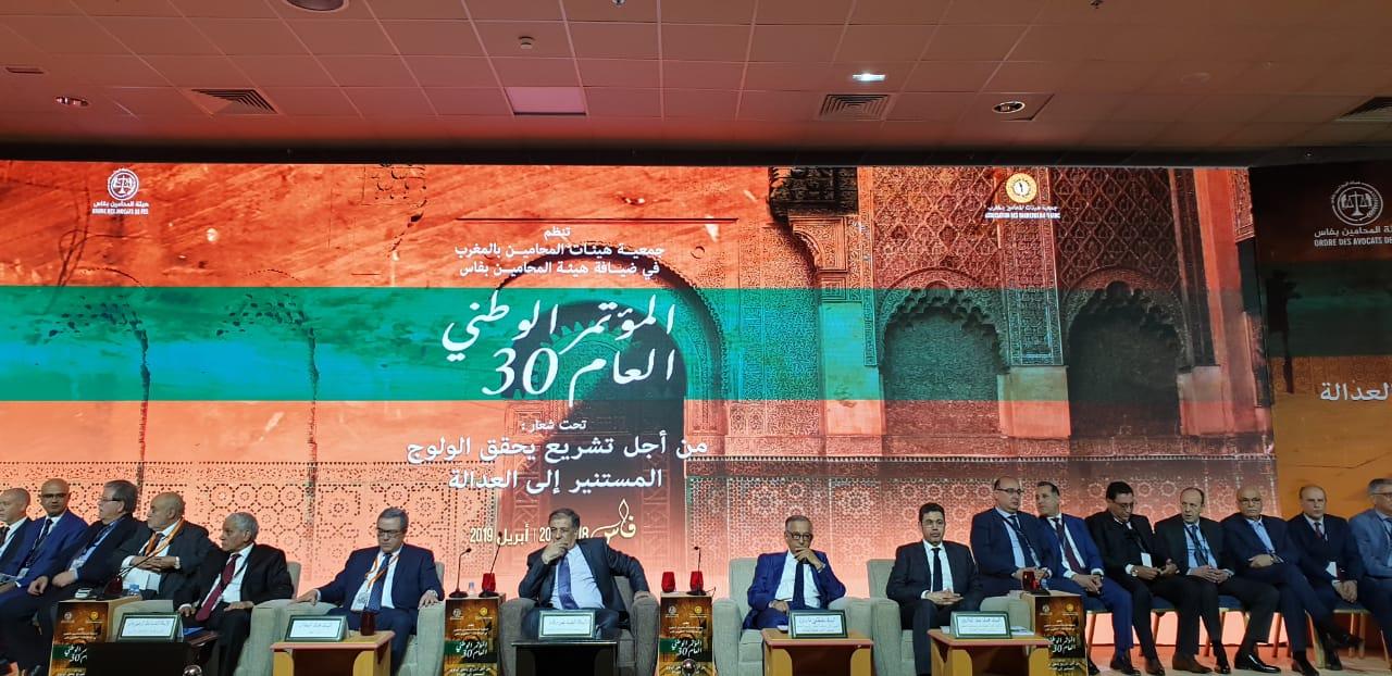 جلسة افتتاح المؤتمر الـ 30 لجمعية هيئات المحامين بالمغرب