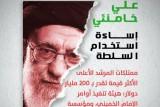 واشنطن: ثروة خامنئي 200 مليار دولار والإيرانيون يرزحون تحت وطأة الفقر