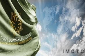 شعار التحالف الإسلامي العسكري لمحاربة الإرهاب