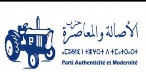 شعار حزب الاصالة والمعاصرة
