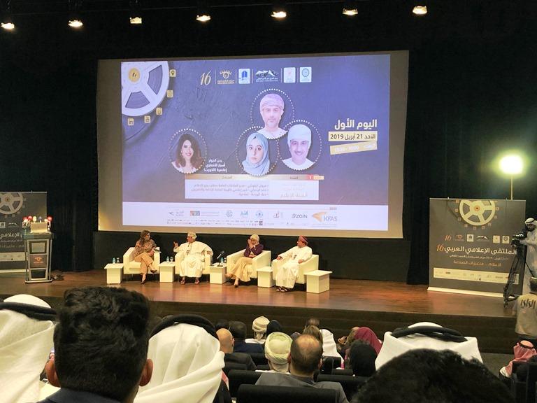 جانب من جلسات اليوم الاول من ملتقى الاعلامي العربي في دورته الـ 16