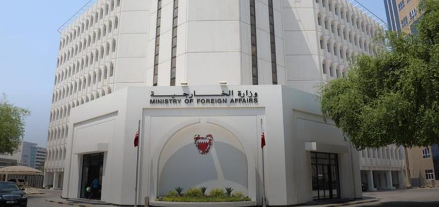 مبنى وزارة الخارجية البحرينية - أرشيفية