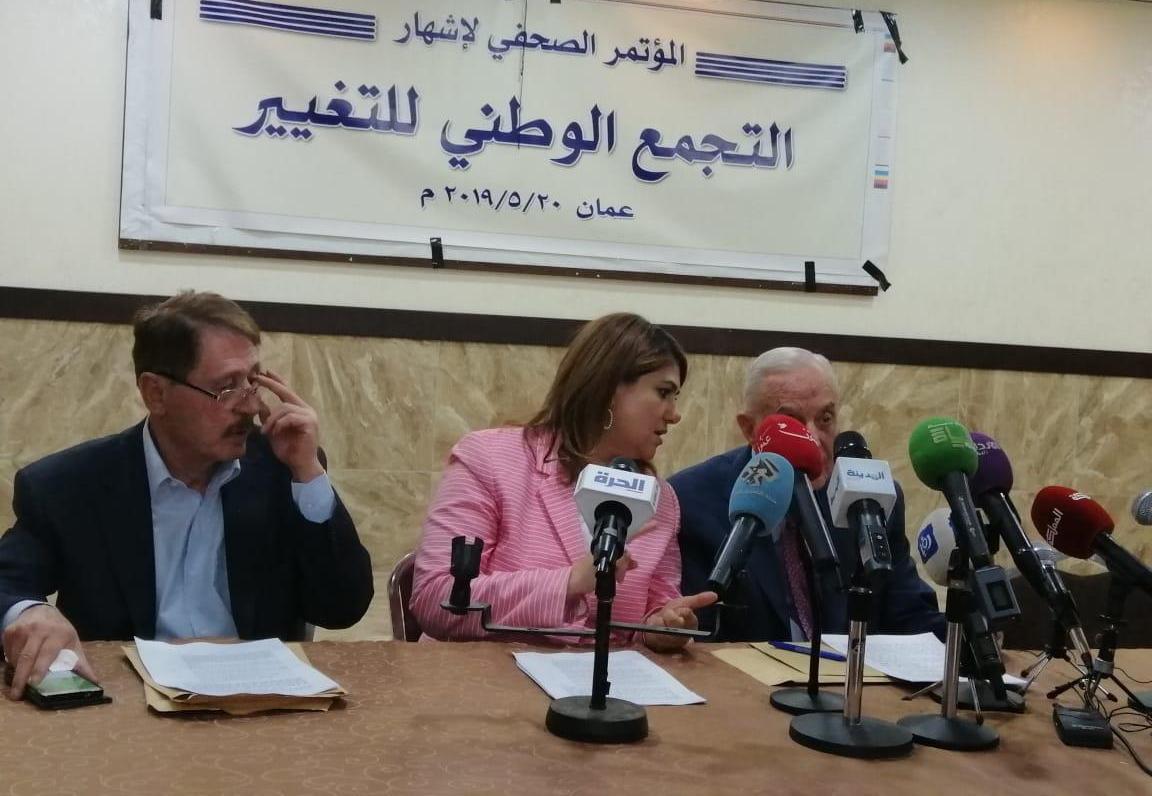 مؤتمر صحافي للاعلان عن اطلاق حزب
