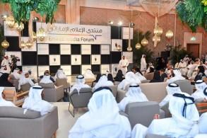 الدورة الخامسة لمنتدى الاعلام الاماراتي