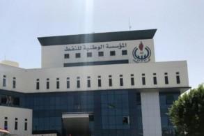 مقر المؤسسة الوطنية للنفط في طرابلس