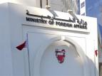 البحرين: إسقاط إيران للطائرة الأمريكية عمل عدواني جبان