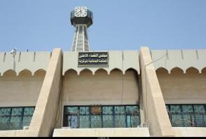مقر مجلس القضاء العراقي الاعلى
