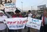 14 محافظة عراقية تترقب تظاهرات تطالب بالإصلاح
