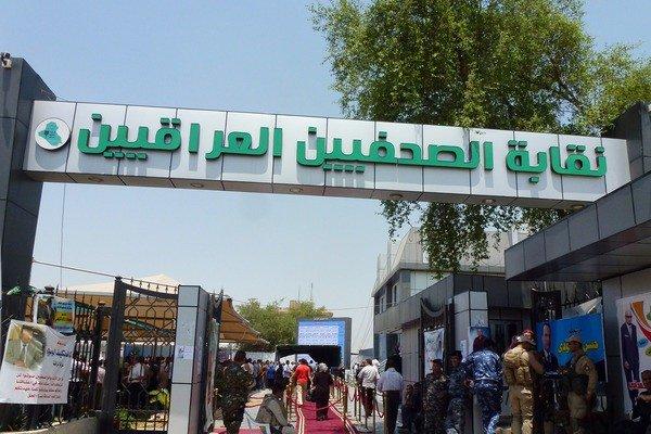 مقر نقابة الصحافيين العراقيين في بغداد