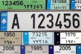 لوحات تسجيل سيارات مميزة في لبنان أغلى من السيارة نفسها!