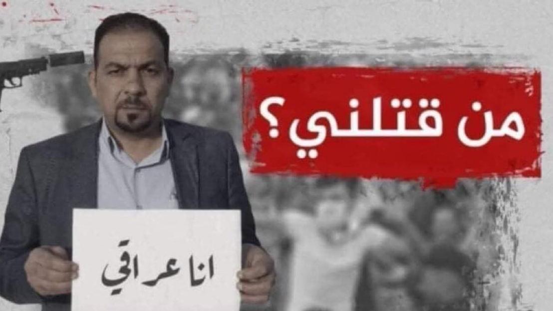 وسم انا عراقي من قتلتي اطلقه ناشطون للكشف عن قتلة المتظاهرين