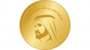 80 مشاركاً يتنافسون في النسخة الثانية من «ميدالية محمد بن راشد للعلماء»