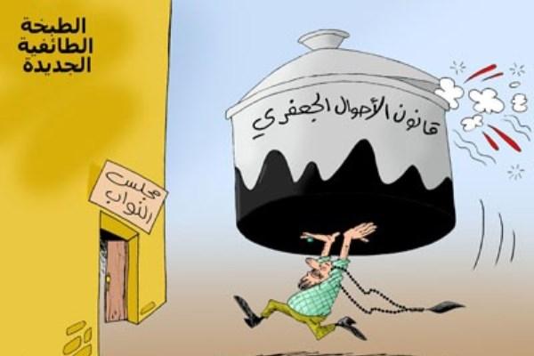كاريكاتور بشأن قانون الأحوال الجعفري نقلًا عن