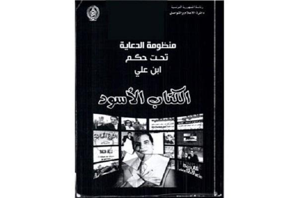 الكتاب الأسود يشعل الجدل في تونس