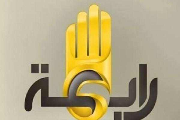 شعار قناة رابعة الاخوانية
