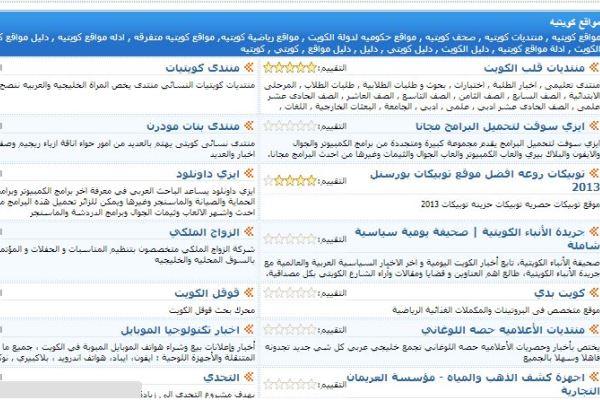 الطلب كبير على المواقع الكويتية المختلفة
