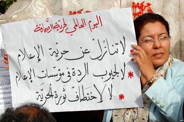 تونسية تطالب بحرية الإعلام