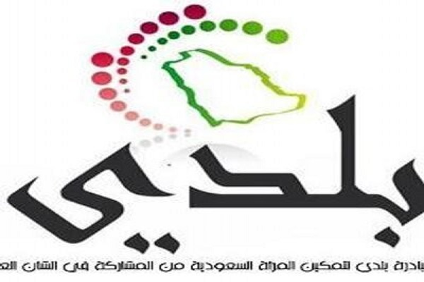 مبادرة ساهمت في تمكين المرأة السعودية من الوصول إلى المجالس البلدية