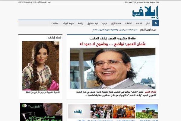 "Elaph Launches ""Elaph Morocco"""