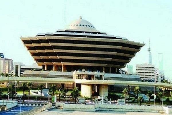 مقر وزارة الداخلية السعودية