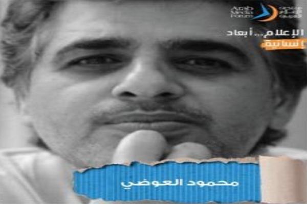 محمود العوضي