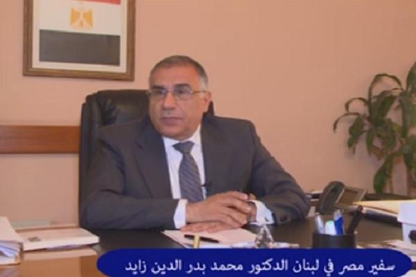 السفير المصري في لبنان محمد بدرالدين زايد