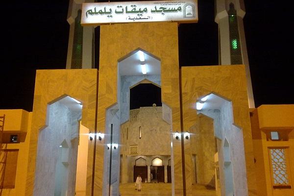مسجد ميقات يلملم