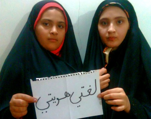 طالبتان احوازيتان ترفعان شعار لغتي هويتي