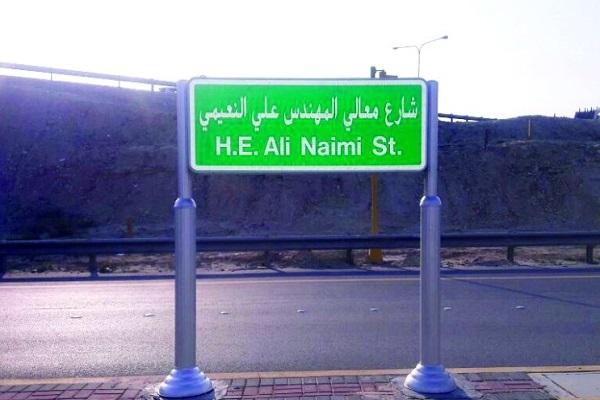 لافتة باسم شارع علي النعيمي- نقلا عن عكاظ