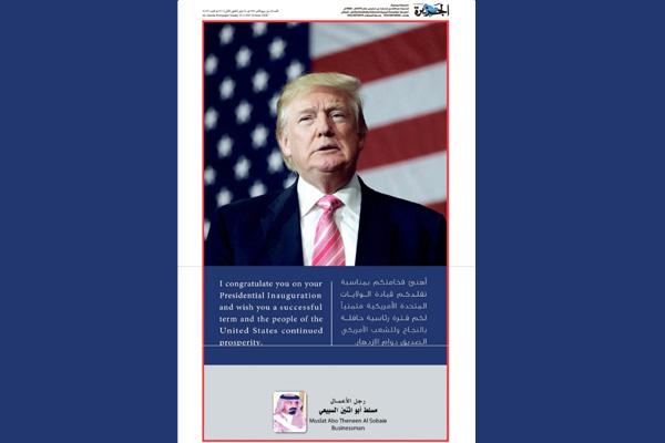 سعودي يهنئ ترامب بطريقته الخاصة