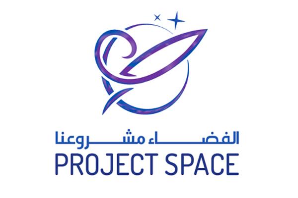 إطلاق منتدى الفضاء مشروعنا