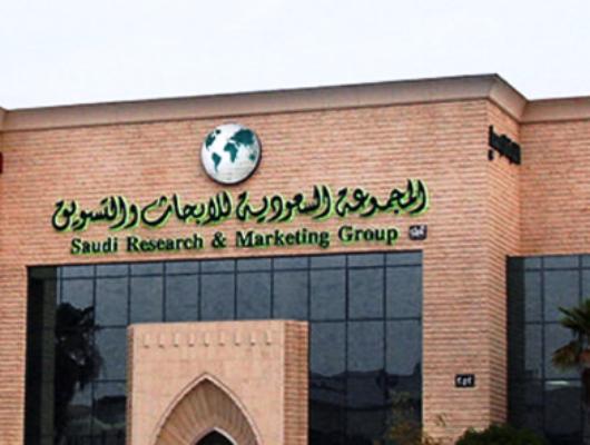 مقر المجموعة السعودية للأبحاث والتسويق في الرياض